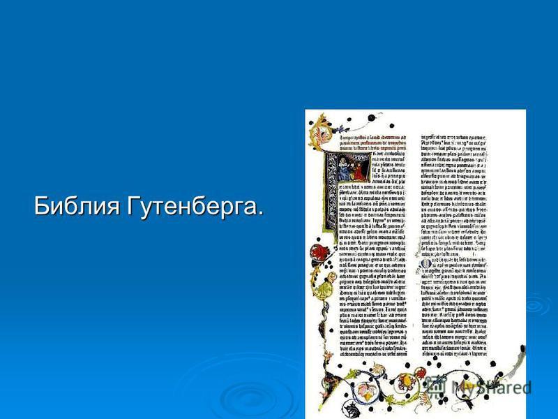 Библия Гутенберга.