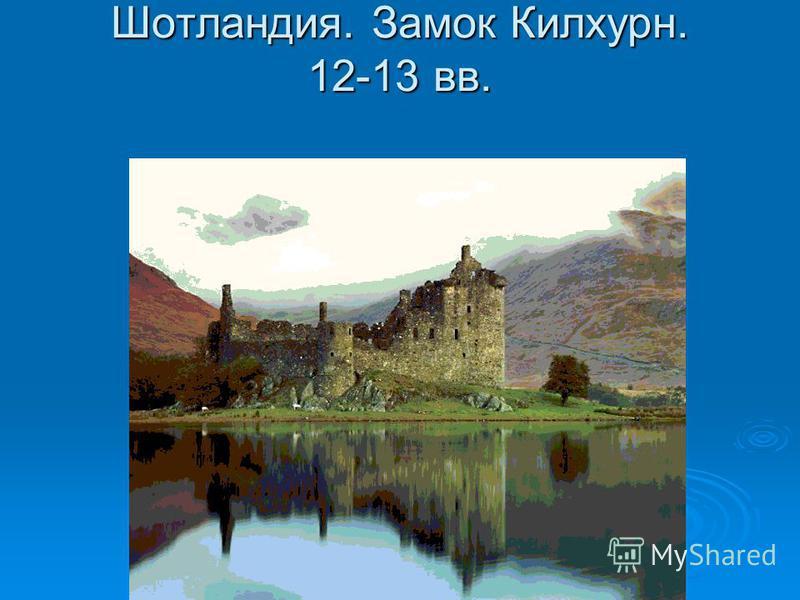Шотландия. Замок Килхурн. 12-13 вв.