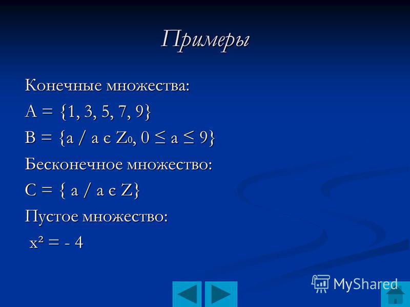 Примеры Конечные множества: А = {1, 3, 5, 7, 9} В = {а / а є Z 0, 0 а 9} Бесконечное множество: С = { а / а є Z} Пустое множество: х² = - 4 х² = - 4