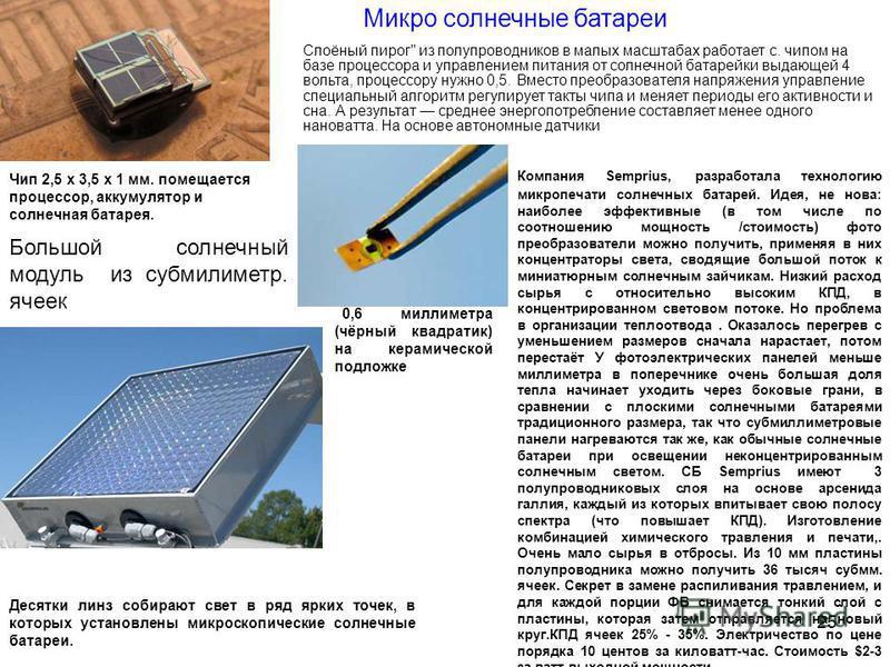 25 Микро солнечные батареи Слоёный пирог