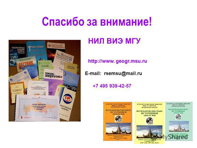31 Спасибо за внимание! НИЛ ВИЭ МГУ http://www. geogr.msu.ru Е-mail: rsemsu@mail.ru +7 495 939-42-57