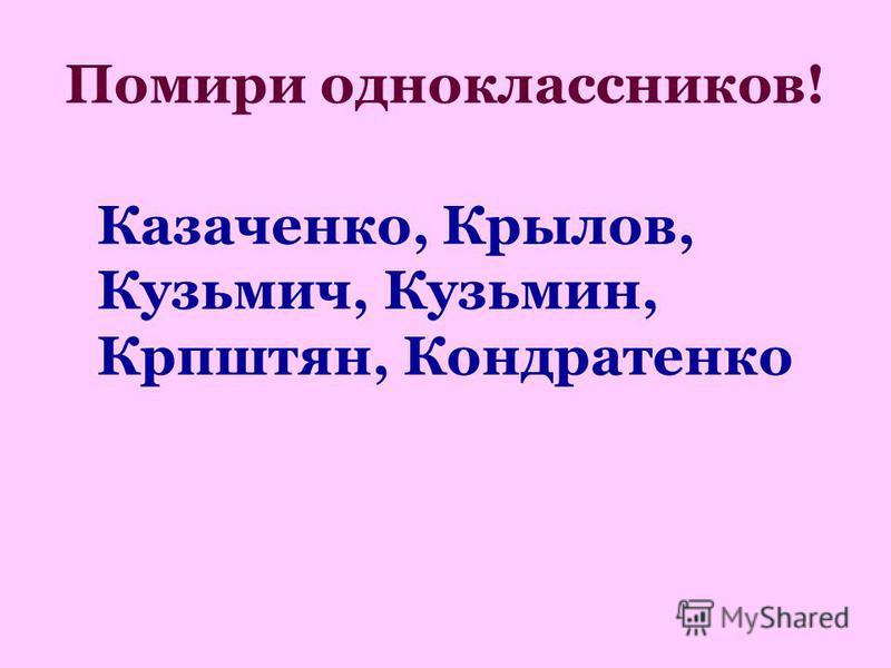 Помири одноклассников! Казаченко, Крылов, Кузьмич, Кузьмин, Крпштян, Кондратенко
