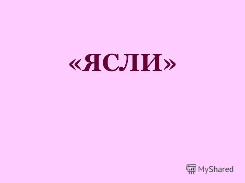 «ЯСЛИ»