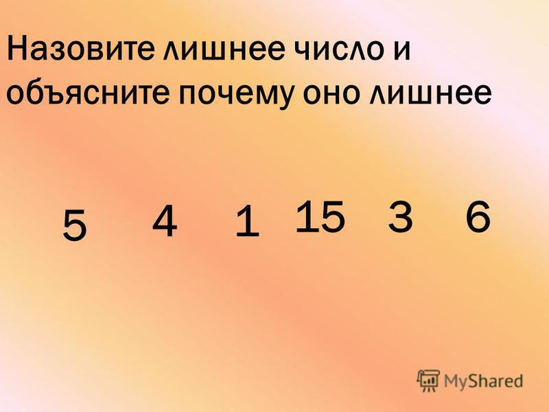Назовите лишнее число и объясните почему оно лишнее 5 41 1536