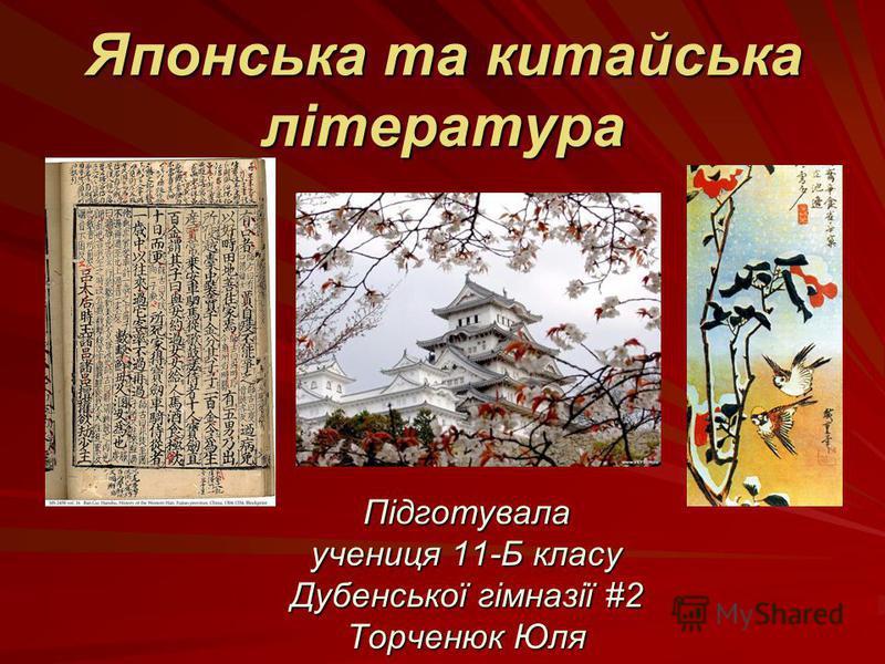 Японська та китайська література Підготувала учениця 11-Б класу Дубенської гімназії #2 Торченюк Юля