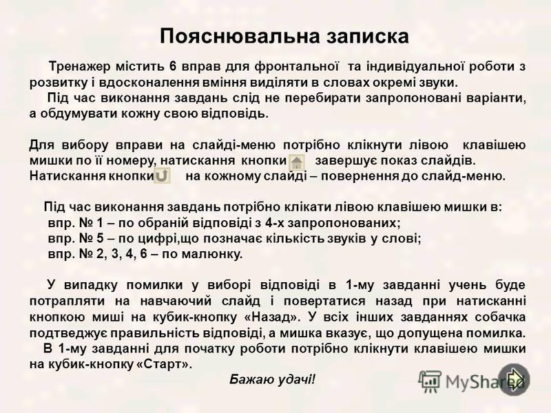 З досвіду роботи вчителя початкових класів Сидорчук Наталії Петрівни