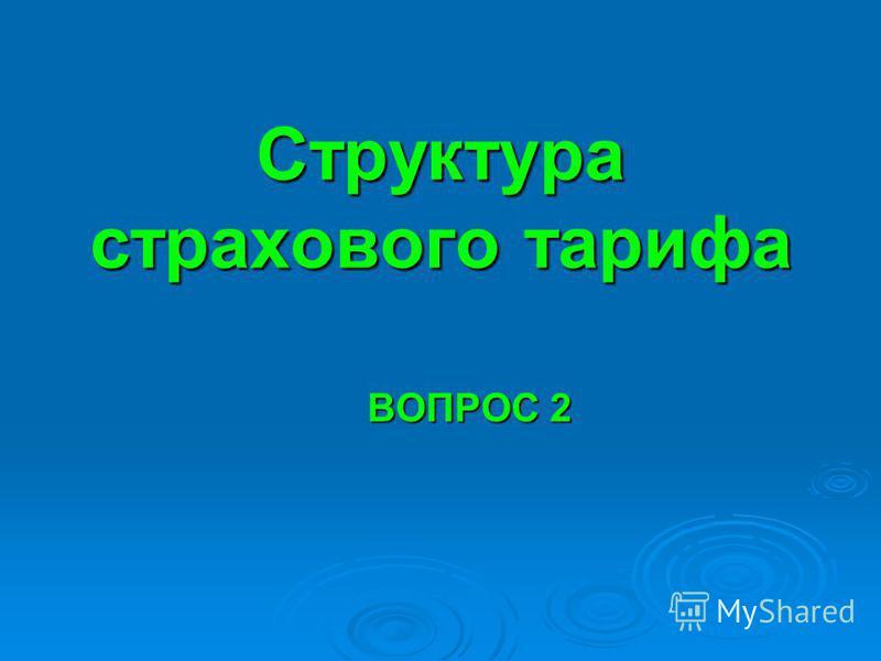 Структура страхового тарифа ВОПРОС 2