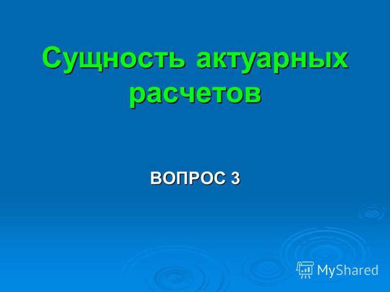 Сущность актуарных расчетов ВОПРОС 3