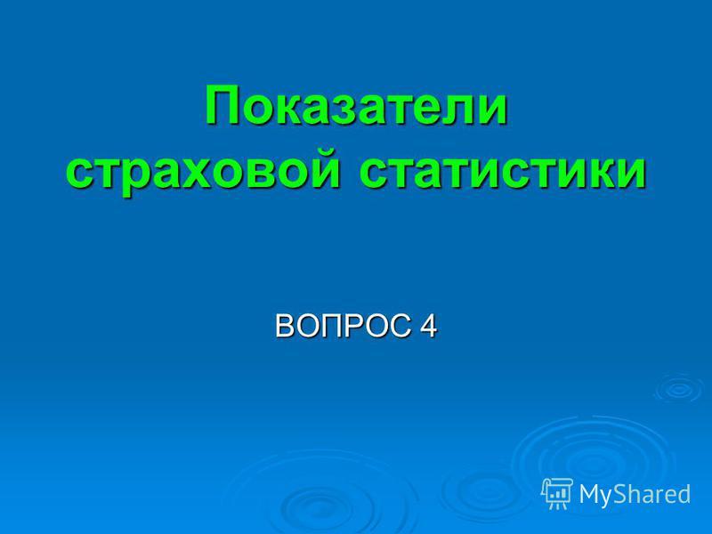 Показатели страховой статистики ВОПРОС 4