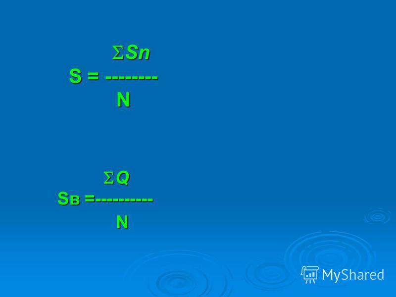 Sn Sn S = -------- S = -------- N Q Q Sв =---------- Sв =---------- N