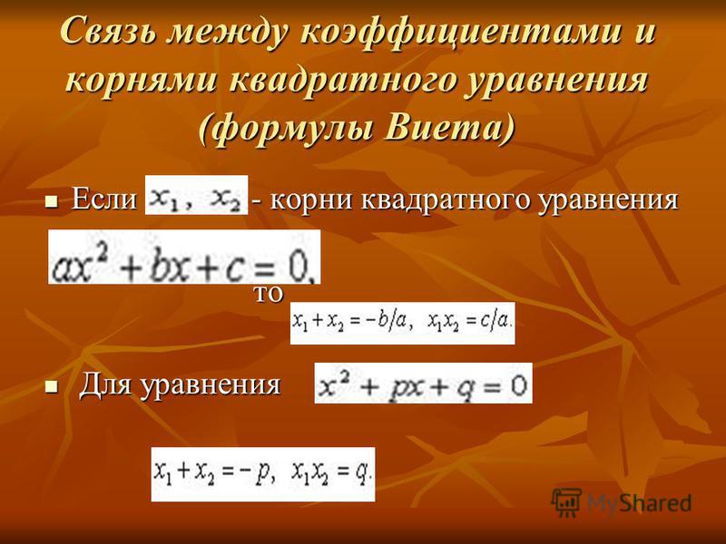 Связь между коэффициентами и корнями квадратного уравнения (формулы Виета) Если - корни квадратного уравнения Если - корни квадратного уравнения то то Для уравнения Для уравнения