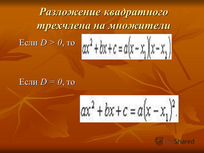 Разложение квадратного трехчлена на множители Если D > 0, то Если D > 0, то Если D = 0, то Если D = 0, то
