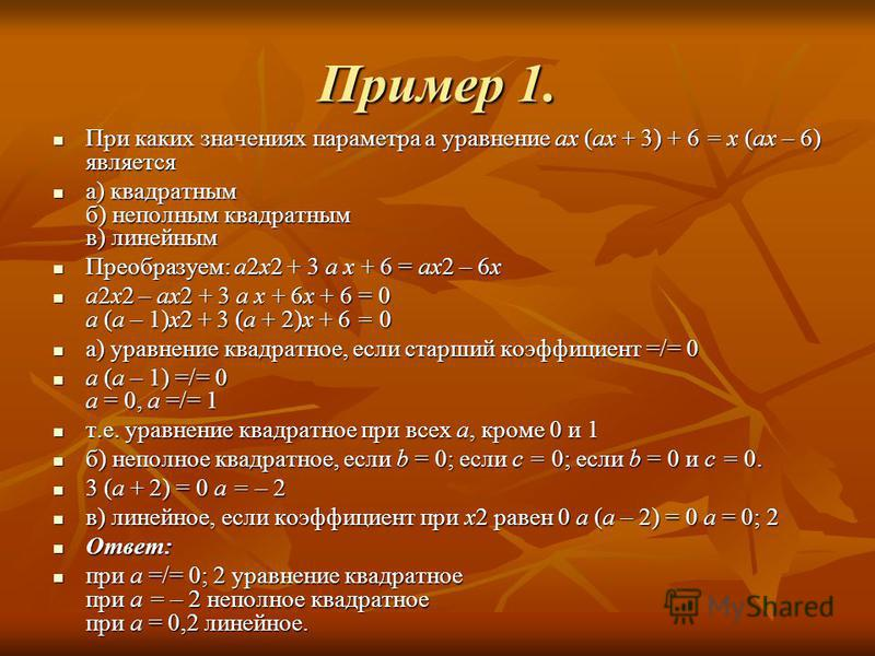 Пример 1. При каких значениях параметра а уравнение ax (ax + 3) + 6 = x (ax – 6) является При каких значениях параметра а уравнение ax (ax + 3) + 6 = x (ax – 6) является а) квадратным б) неполным квадратным в) линейным а) квадратным б) неполным квадр