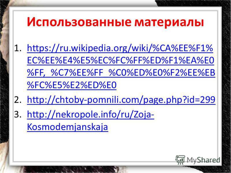 Использованные материалы 1.https://ru.wikipedia.org/wiki/%CA%EE%F1% EC%EE%E4%E5%EC%FC%FF%ED%F1%EA%E0 %FF,_%C7%EE%FF_%C0%ED%E0%F2%EE%EB %FC%E5%E2%ED%E0https://ru.wikipedia.org/wiki/%CA%EE%F1% EC%EE%E4%E5%EC%FC%FF%ED%F1%EA%E0 %FF,_%C7%EE%FF_%C0%ED%E0%F