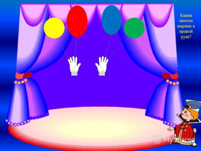 На арене цирка маг- чародей. Разукрасьте шарики в левой руке, щёлкните мышкой по шарикам.