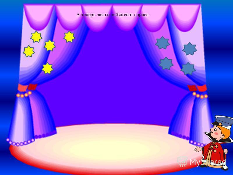 Чтобы началось представление в цирке надо зажечь звёздочки слева, щёлкни мышкой по звёздочке.