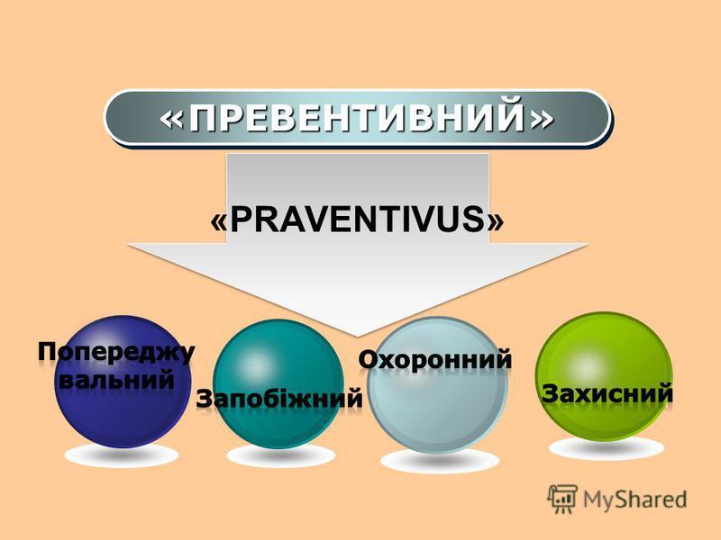 «ПРЕВЕНТИВНИЙ»«ПРЕВЕНТИВНИЙ» «PRАVENTIVUS»