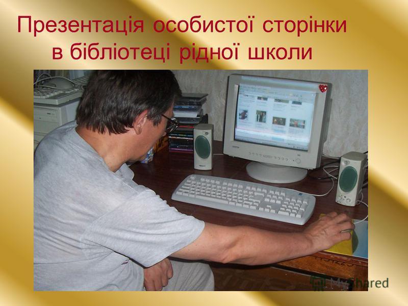 Презентація особистої сторінки в бібліотеці рідної школи
