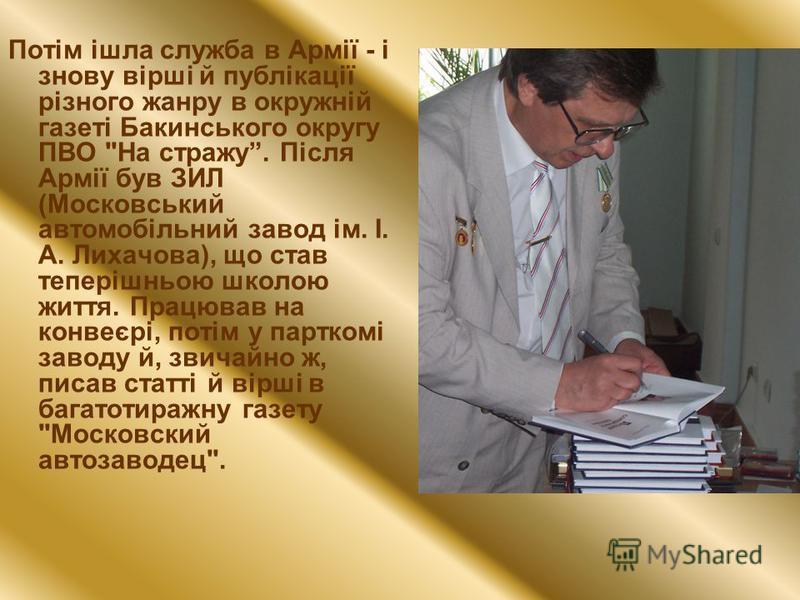 Потім ішла служба в Армії - і знову вірші й публікації різного жанру в окружній газеті Бакинського округу ПВО