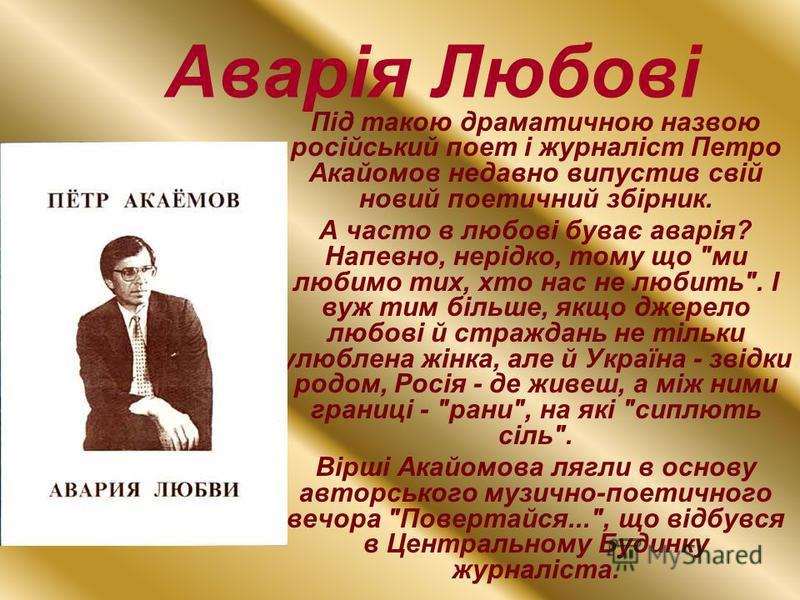 Аварія Любові Під такою драматичною назвою російський поет і журналіст Петро Акайомов недавно випустив свій новий поетичний збірник. А часто в любові буває аварія? Напевно, нерідко, тому що