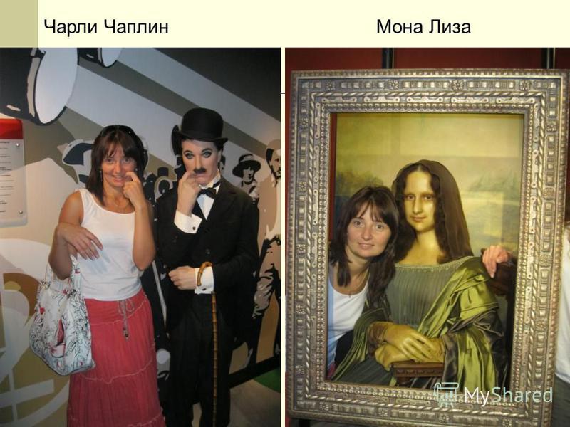Чарли Чаплин Мона Лиза