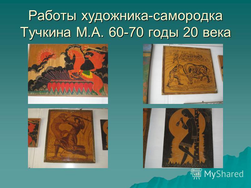 Работы художника-самородка Тучкина М.А. 60-70 годы 20 века