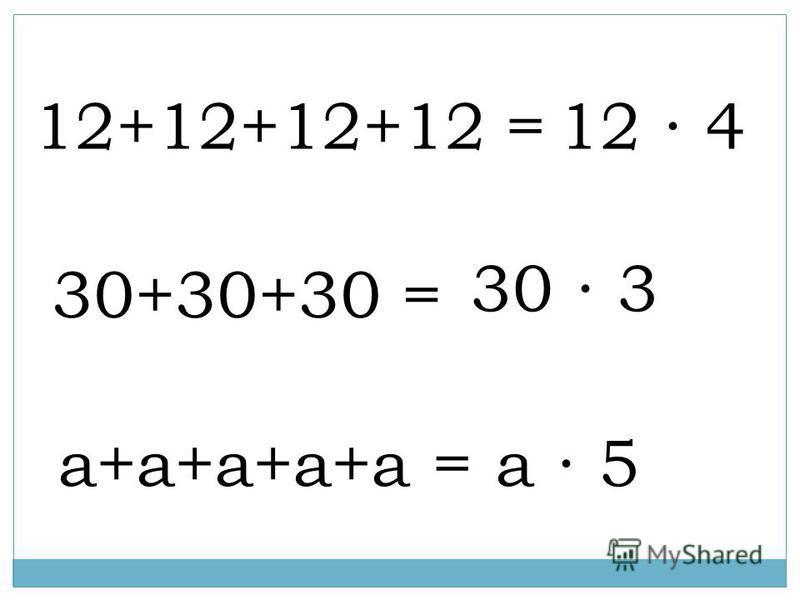 12+12+12+12 = 30+30+30 = а+а+а+а+а = 12 4 30 3 а 5