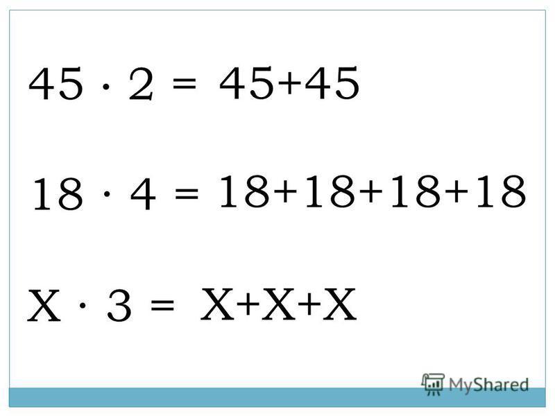 45 2 = 18 4 = Х 3 = 45+45 18+18+18+18 Х+Х+Х