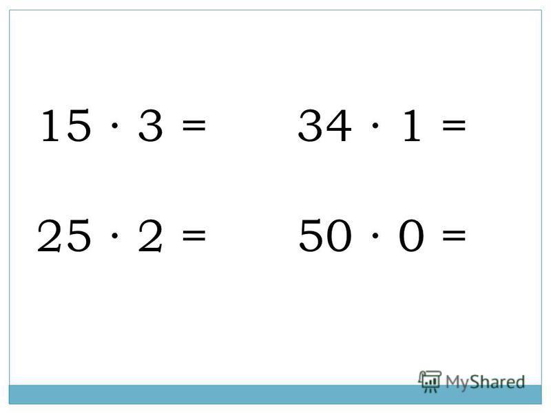 15 3 = 34 1 = 25 2 = 50 0 =
