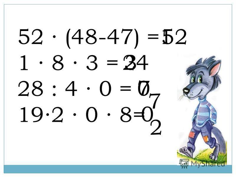 52 (48-47) = 1 8 3 = 28 : 4 0 = 192 0 8= 1 3 7 7272 52 24 0 0