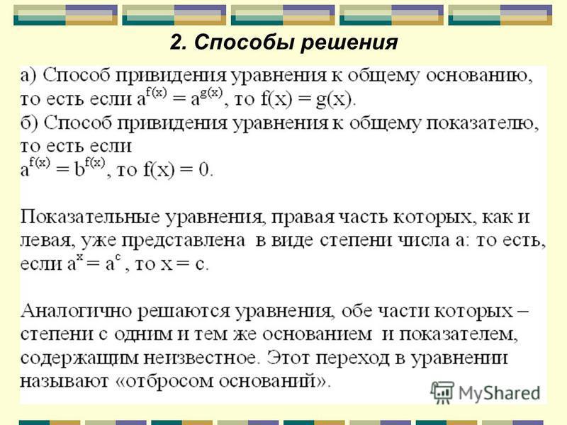 2. Способы решения