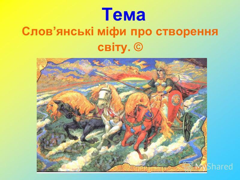 Тема Словянські міфи про створення світу. ©