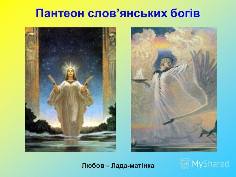 Пантеон словянських богів Любов – Лада-матінка