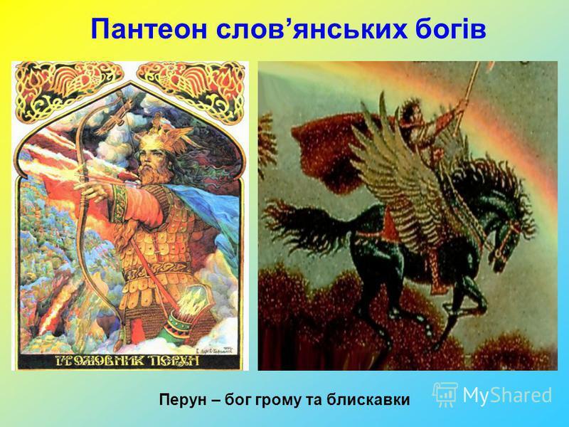 Пантеон словянських богів Перун – бог грому та блискавки