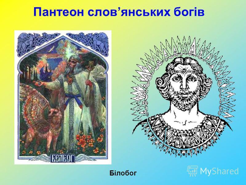 Пантеон словянських богів Білобог