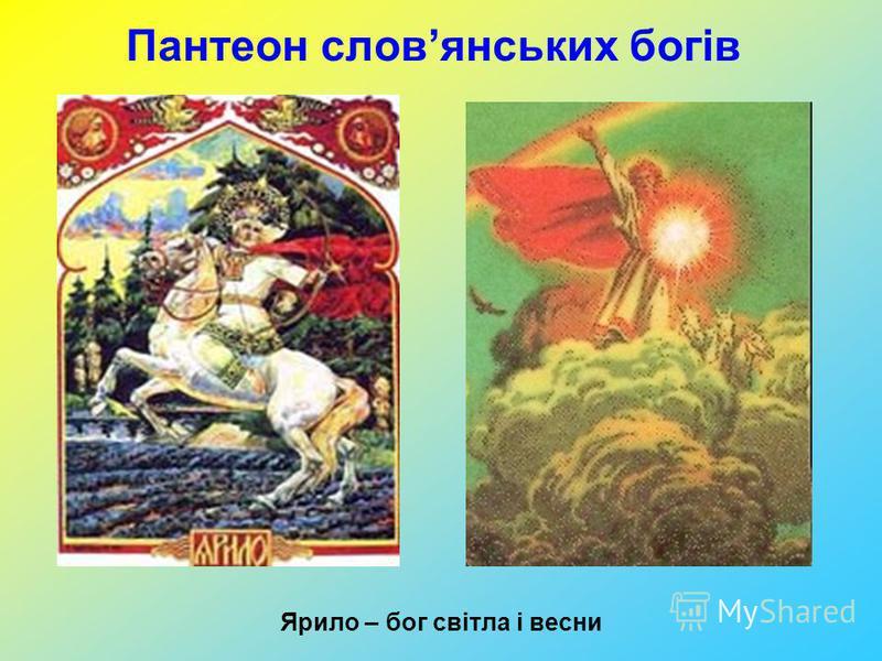 Пантеон словянських богів Ярило – бог світла і весни