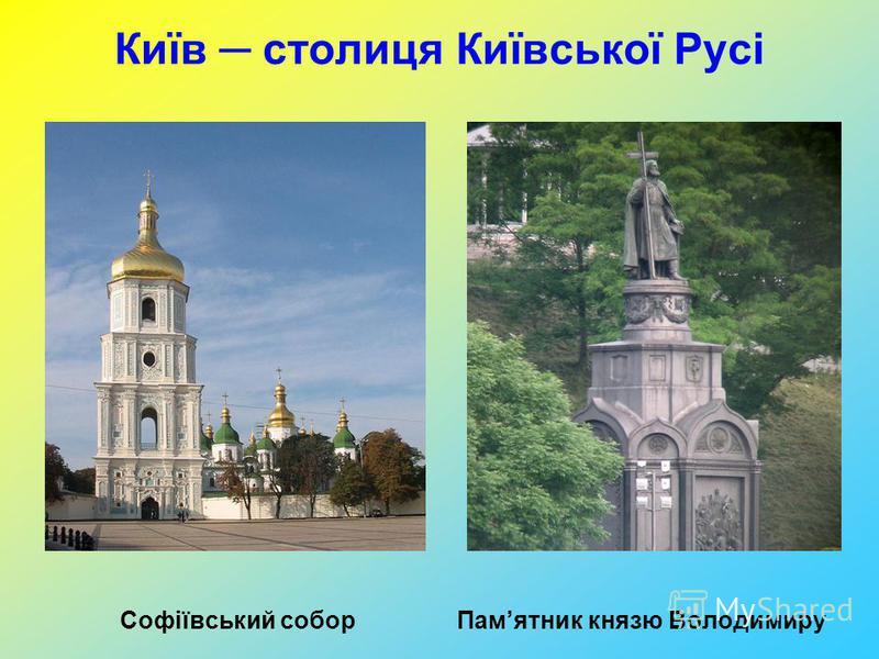 Київ столиця Київської Русі Софіївський соборПамятник князю Володимиру