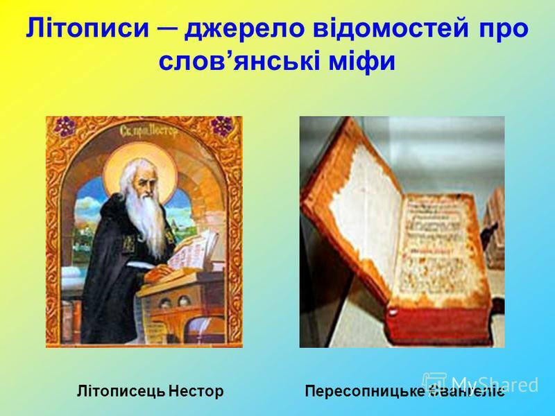 Літописи джерело відомостей про словянські міфи Літописець НесторПересопницьке Євангеліє