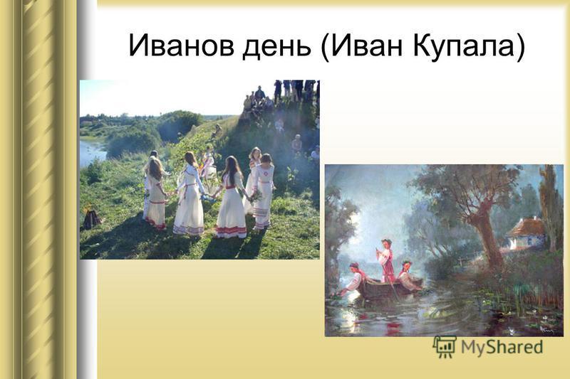Иванов день (Иван Купала)