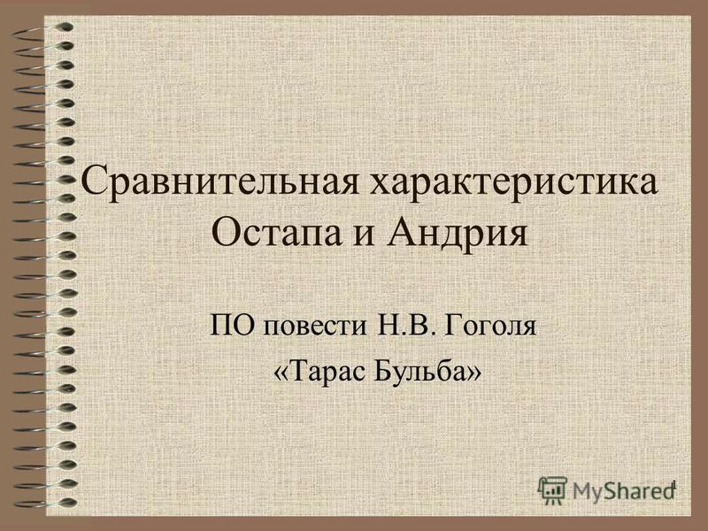 Сравнительная характеристика Остапа и Андрия ПО повести Н.В. Гоголя «Тарас Бульба» 1