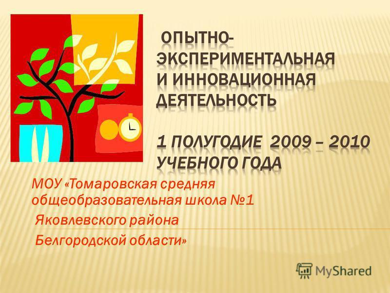 МОУ «Томаровская средняя общеобразовательная школа 1 Яковлевского района Белгородской области»