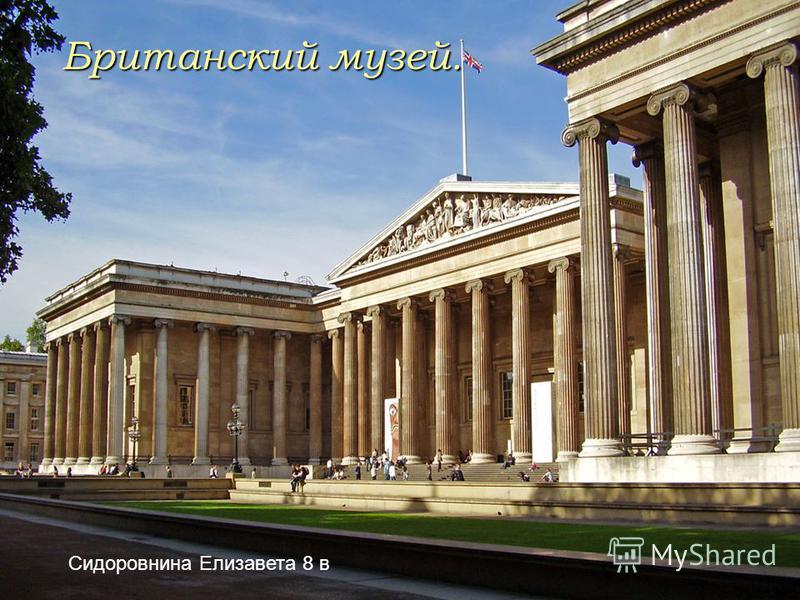 Британский музей. Сидоровнина Елизавета 8 в
