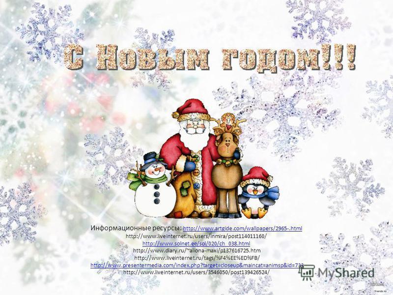 Информационные ресурсы: http://www.artgide.com/wallpapers/2965-.html http://www.liveinternet.ru/users/inmira/post114011160/ http://www.solnet.ee/sol/020/ch_038.html http://www.diary.ru/~aliona-maxi/p137616725.htm http://www.liveinternet.ru/tags/%F4%E