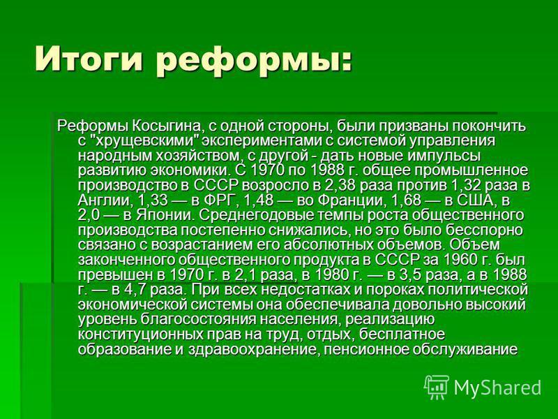 Итоги реформы: Реформы Косыгина, с одной стороны, были призваны покончить с