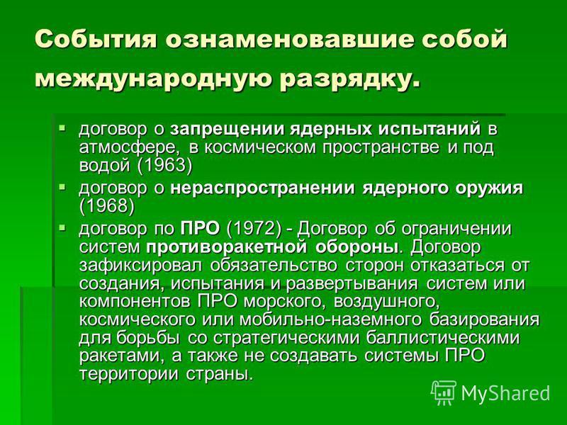 События ознаменовавшие собой международную разрядку. договор о запрещении ядерных испытаний в атмосфере, в космическом пространстве и под водой (1963) договор о запрещении ядерных испытаний в атмосфере, в космическом пространстве и под водой (1963) д