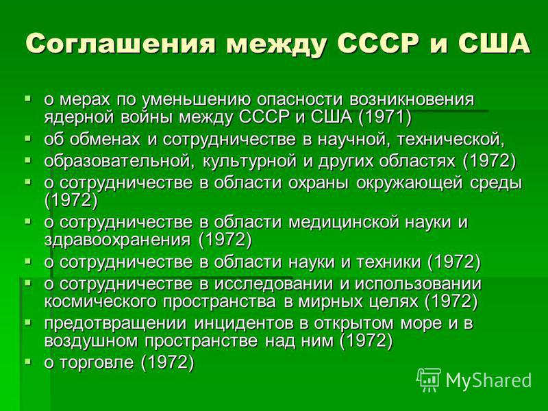 Соглашения между СССР и США о мерах по уменьшению опасности возникновения ядерной войны между СССР и США (1971) о мерах по уменьшению опасности возникновения ядерной войны между СССР и США (1971) об обменах и сотрудничестве в научной, технической, об