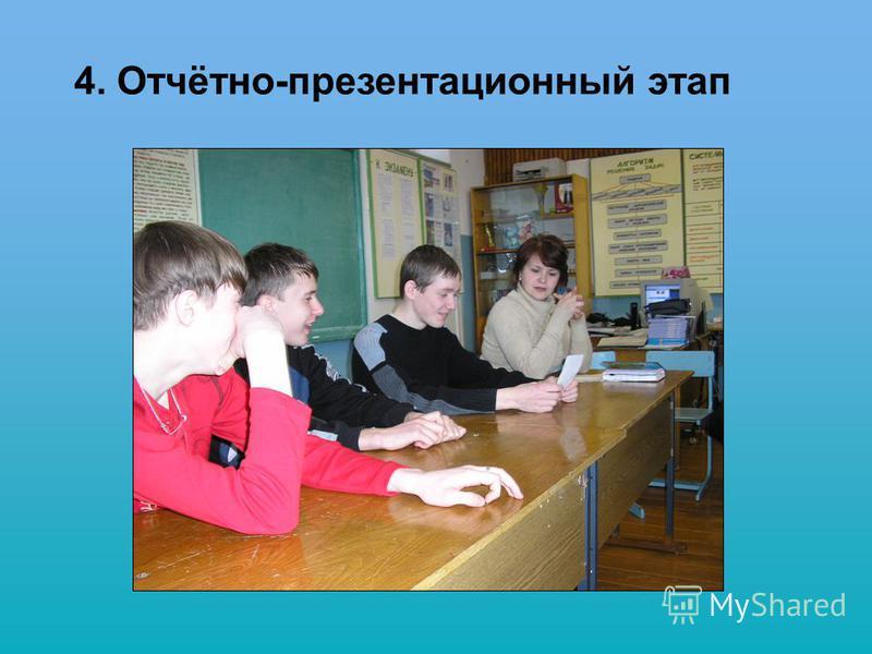 4. Отчётно-презентационный этап