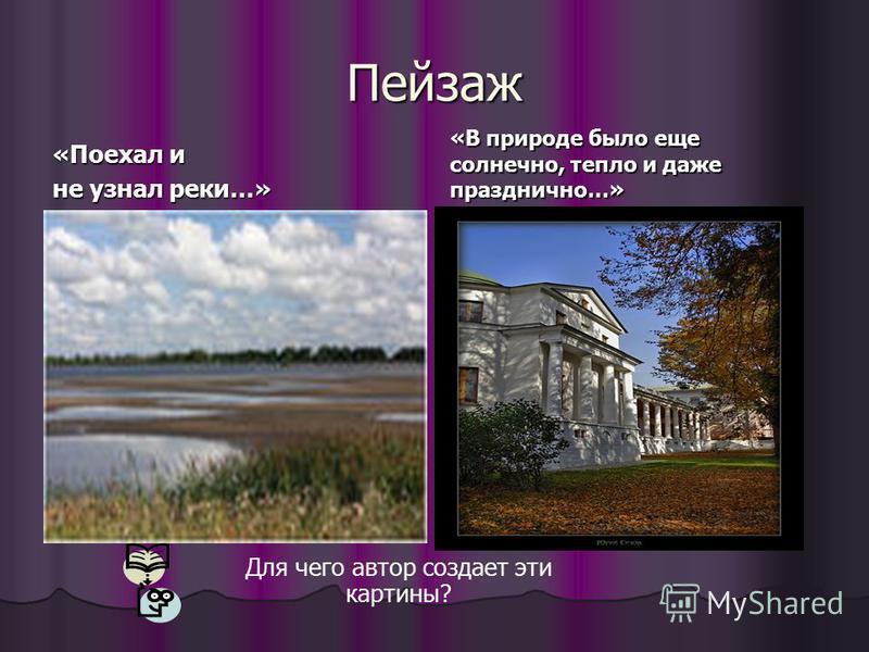 Пейзаж «Поехал и не узнал реки…» «В природе было еще солнечно, тепло и даже празднично…» Для чего автор создает эти картины?