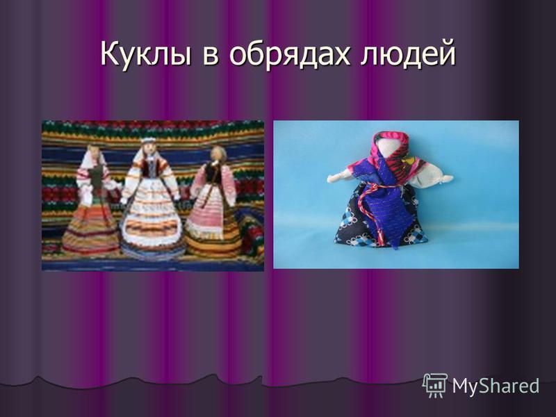 Куклы в обрядах людей