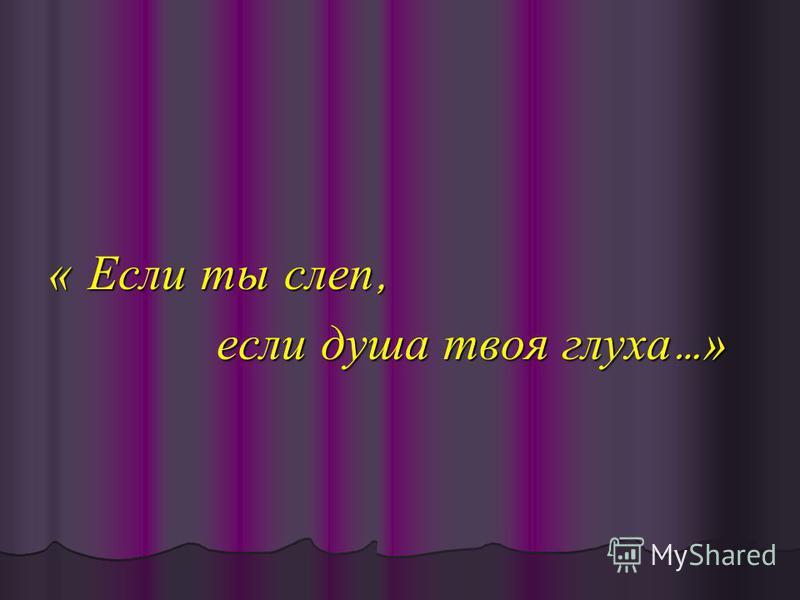 « Если ты слеп, если душа твоя глуха … » если душа твоя глуха … »